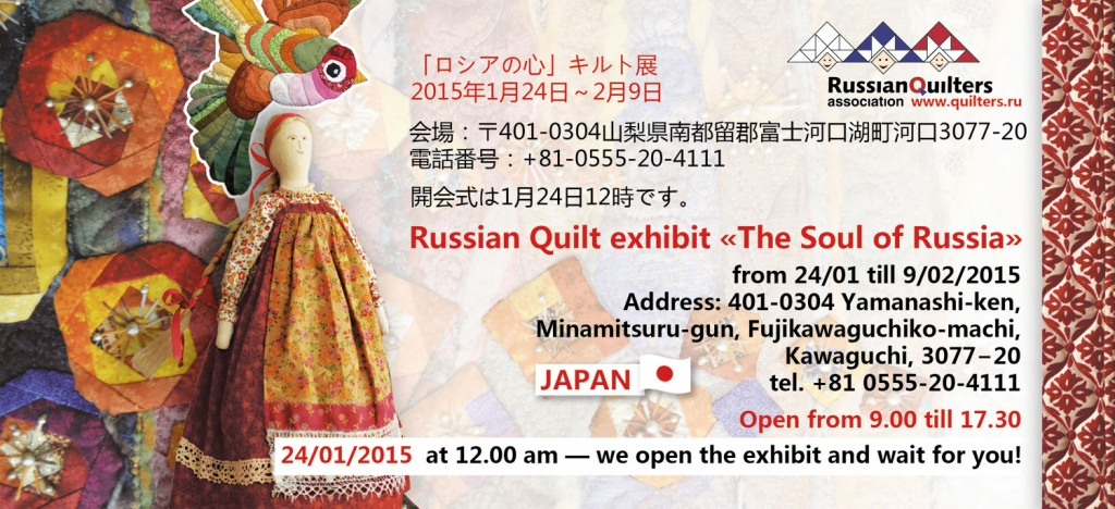 В январе мы открываем в Японии